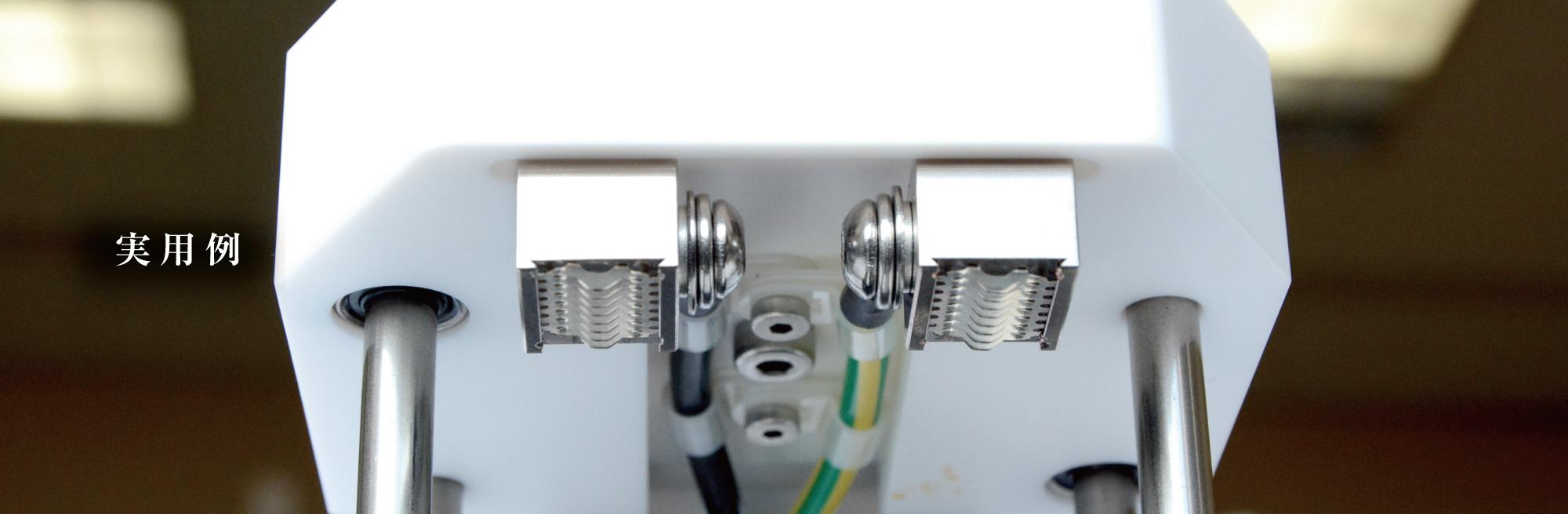 大電流複合コネクタ